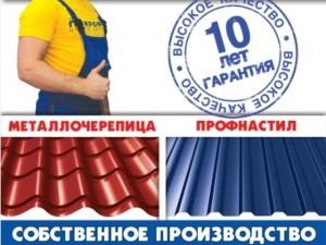 Металлочерепица -качество и надежность