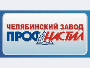Самый крупный отечественный завод ОАО ЧЗПСН — профнастил в Челябинске