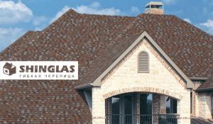 Гибкая черепица Шинглас (Shinglas) для любой крыши